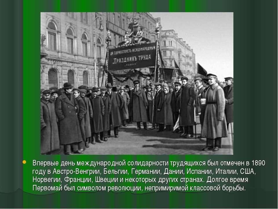 Впервые день международной солидарности трудящихся был отмечен в 1890 году в ...