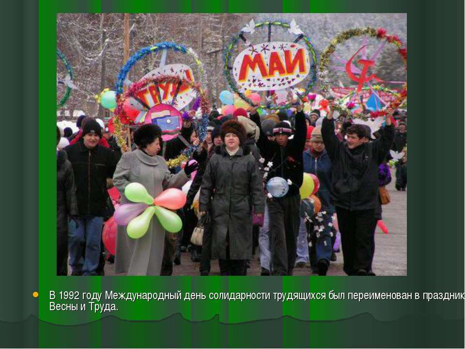 В 1992 году Международный день солидарности трудящихся был переименован в пра...
