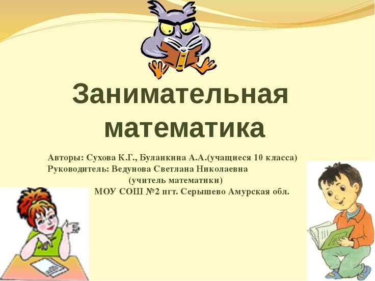 Занимательная математика Авторы: Сухова К.Г., Буланкина А.А.(учащиеся 10 клас...