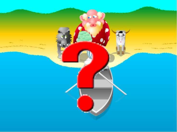 Задача №11 Как перевести в лодке с одного берега реки на другой волка, козла ...