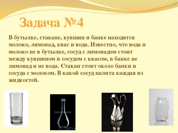 Задача №4 В бутылке, стакане, кувшин и банке находятся молоко, лимонад, квас ...