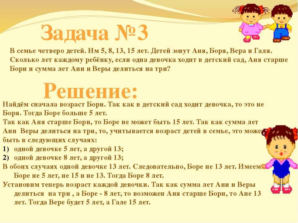 Задача №3 Решение: Найдём сначала возраст Бори. Так как в детский сад ходит д...