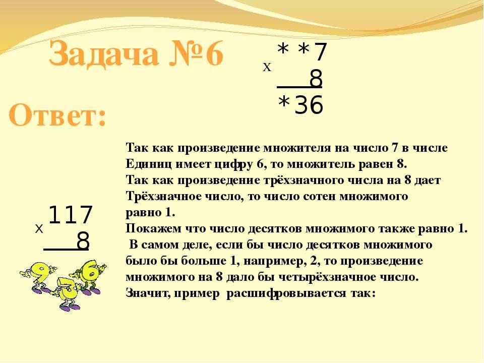 Задача №6 * * 7 8 * 3 6 Ответ: Так как произведение множителя на число 7 в чи...