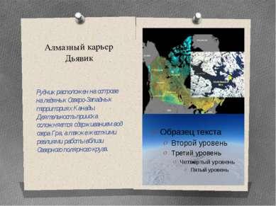 Алмазный карьер Дьявик Рудник расположен на острове на ледяных Северо-Западны...