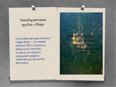 Кимберлитовая трубка «Мир» Уже не действующий алмазный карьер «Мир» – это про...
