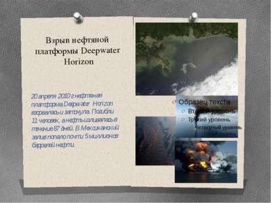Взрыв нефтяной платформы Deepwater Horizon 20 апреля 2010 г нефтяная платформ...