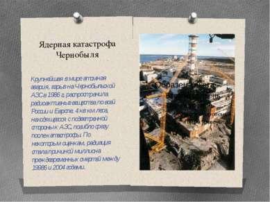 Ядерная катастрофа Чернобыля Крупнейшая в мире атомная авария, взрыв на Черно...