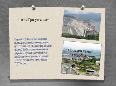 ГЭС «Три ущелья» Порядка 1,4 миллиона людей были вынуждены переселиться: при ...