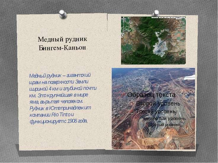 Медный рудник Бингем-Каньон Медный рудник – гигантский шрам на поверхности Зе...