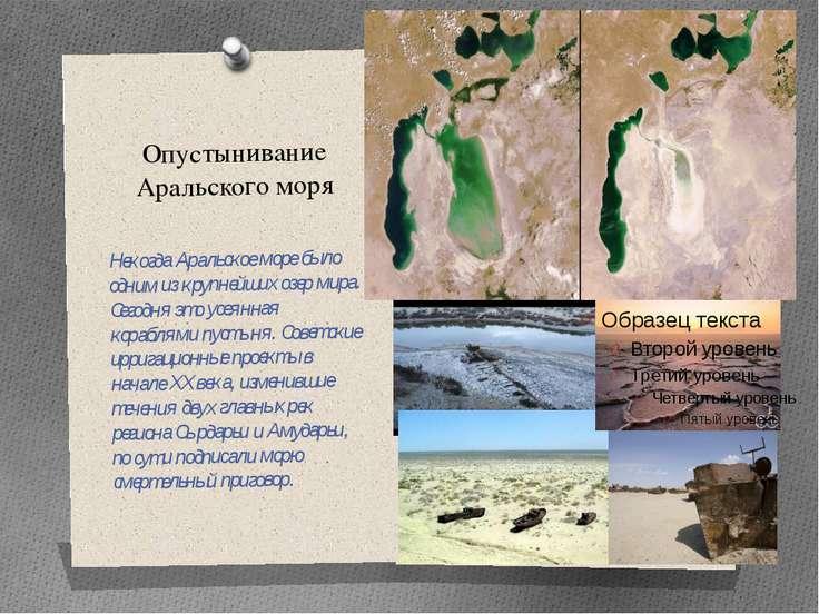 Опустынивание Аральского моря Некогда Аральское море было одним из крупнейших...