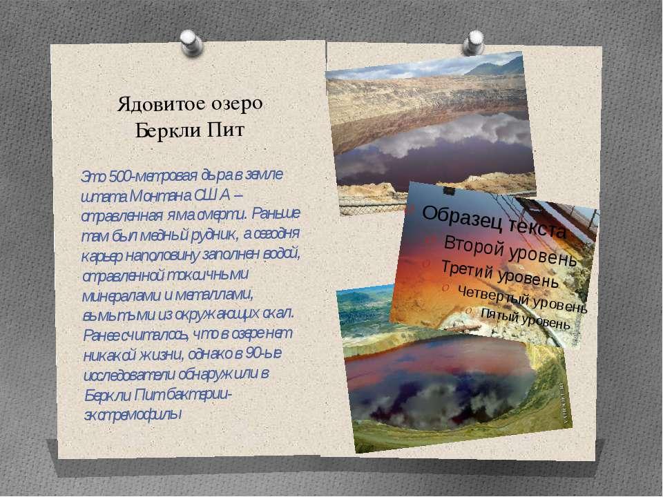 Ядовитое озеро Беркли Пит Это 500-метровая дыра в земле штата Монтана США – о...