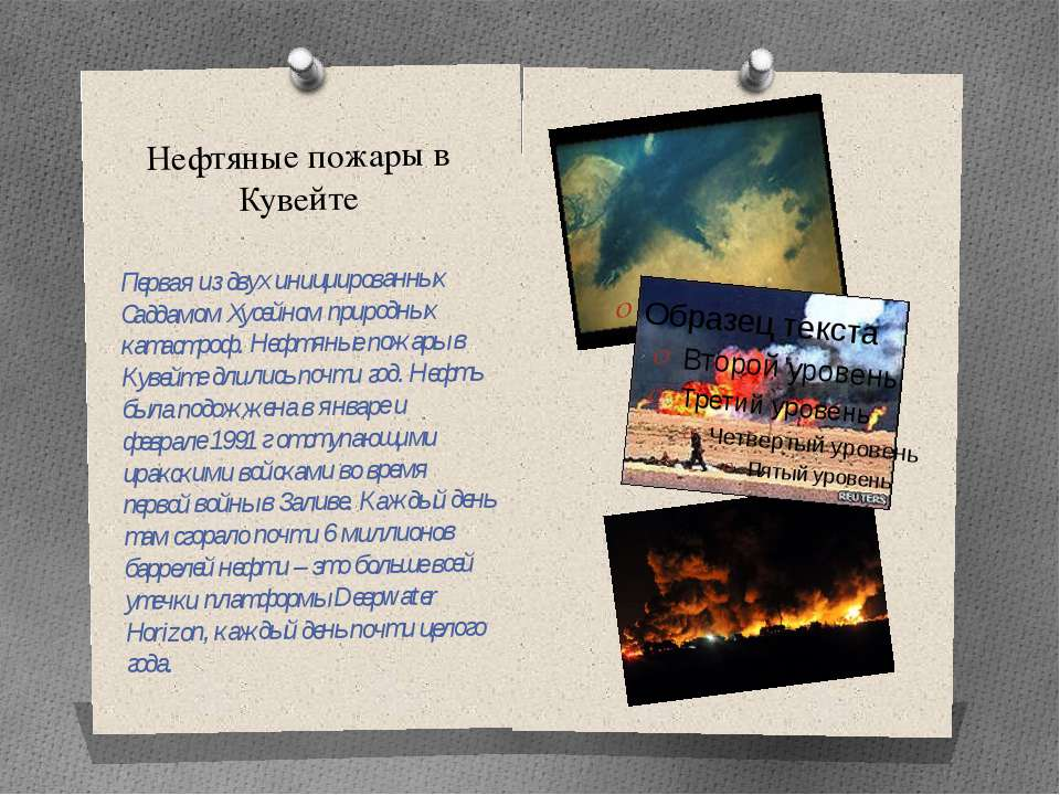 Нефтяные пожары в Кувейте Первая из двух инициированных Саддамом Хусейном при...