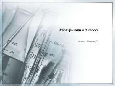Урок физики в 8 классе Учитель: Бекетова Т.Г.