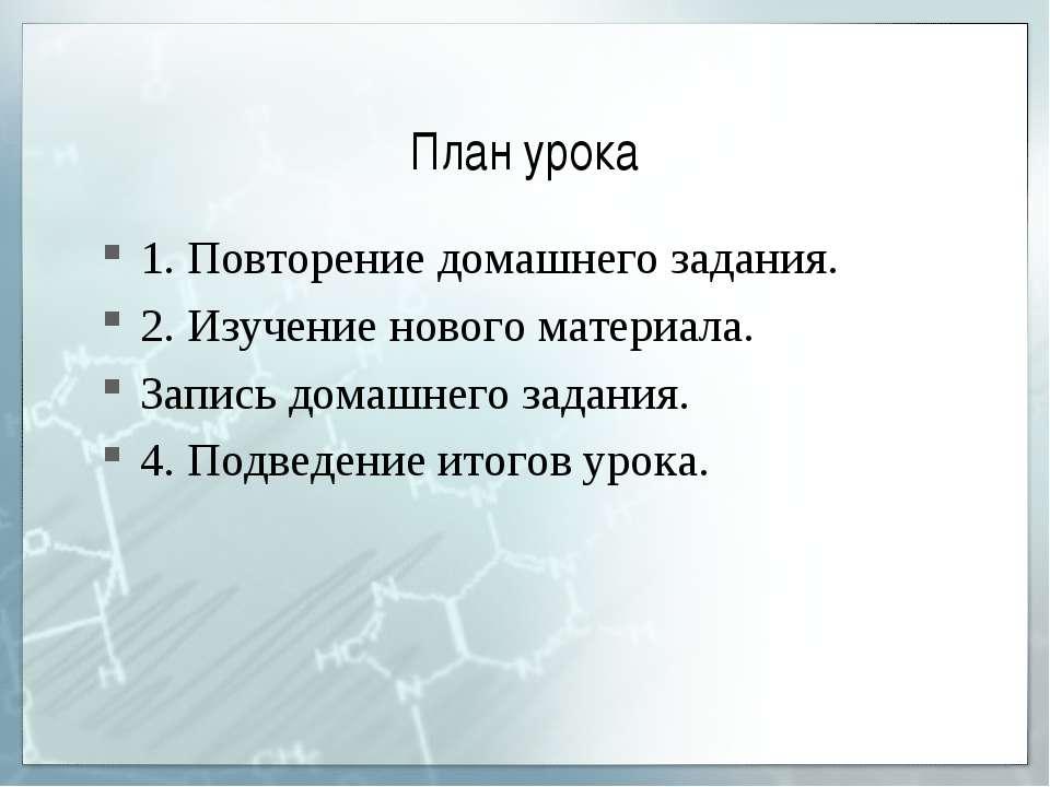 План урока 1. Повторение домашнего задания. 2. Изучение нового материала. Зап...