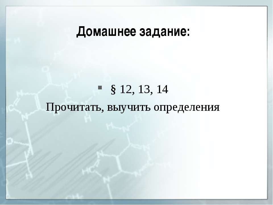 Домашнее задание: § 12, 13, 14 Прочитать, выучить определения
