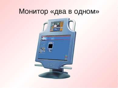 Монитор «два в одном»