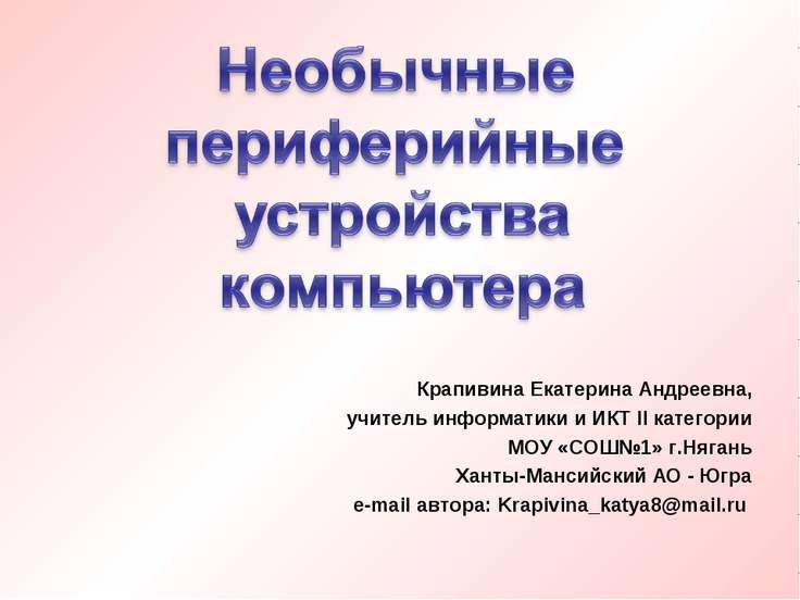 Крапивина Екатерина Андреевна, учитель информатики и ИКТ II категории МОУ «СО...
