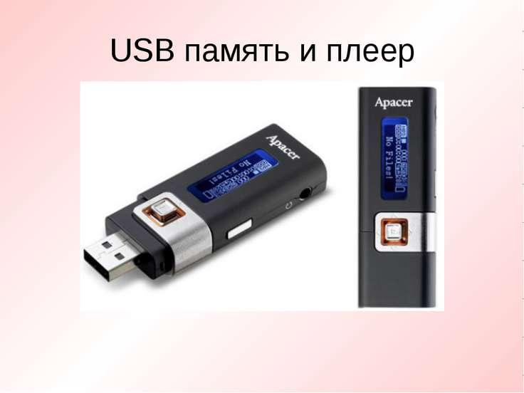 USB память и плеер