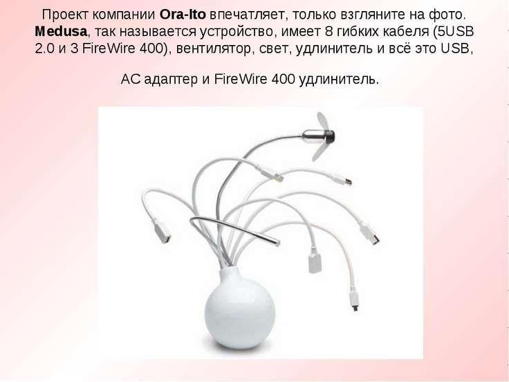 Проект компании Ora-Ito впечатляет, только взгляните на фото. Medusa, так наз...
