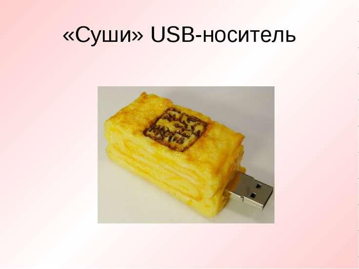 «Суши» USB-носитель