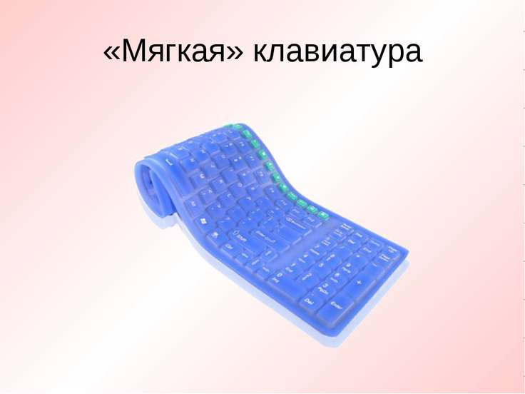«Мягкая» клавиатура