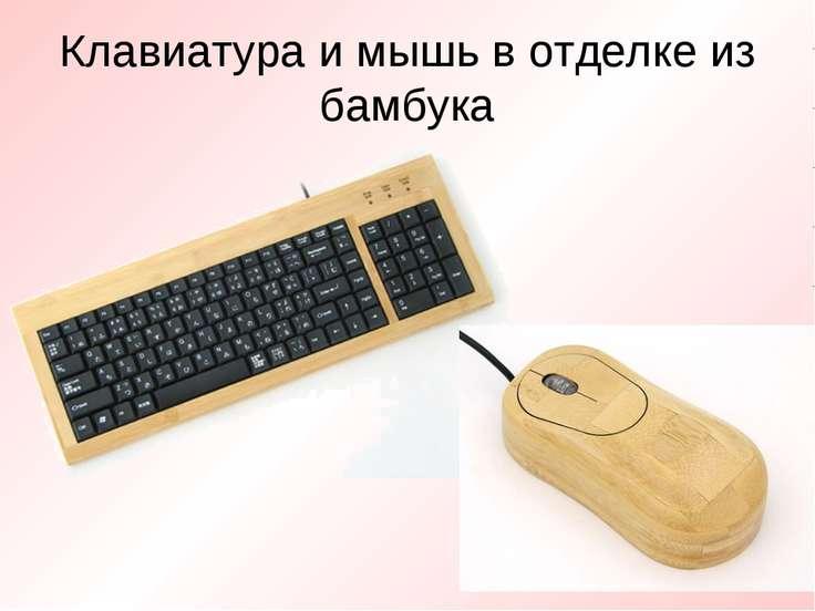 Клавиатура и мышь в отделке из бамбука