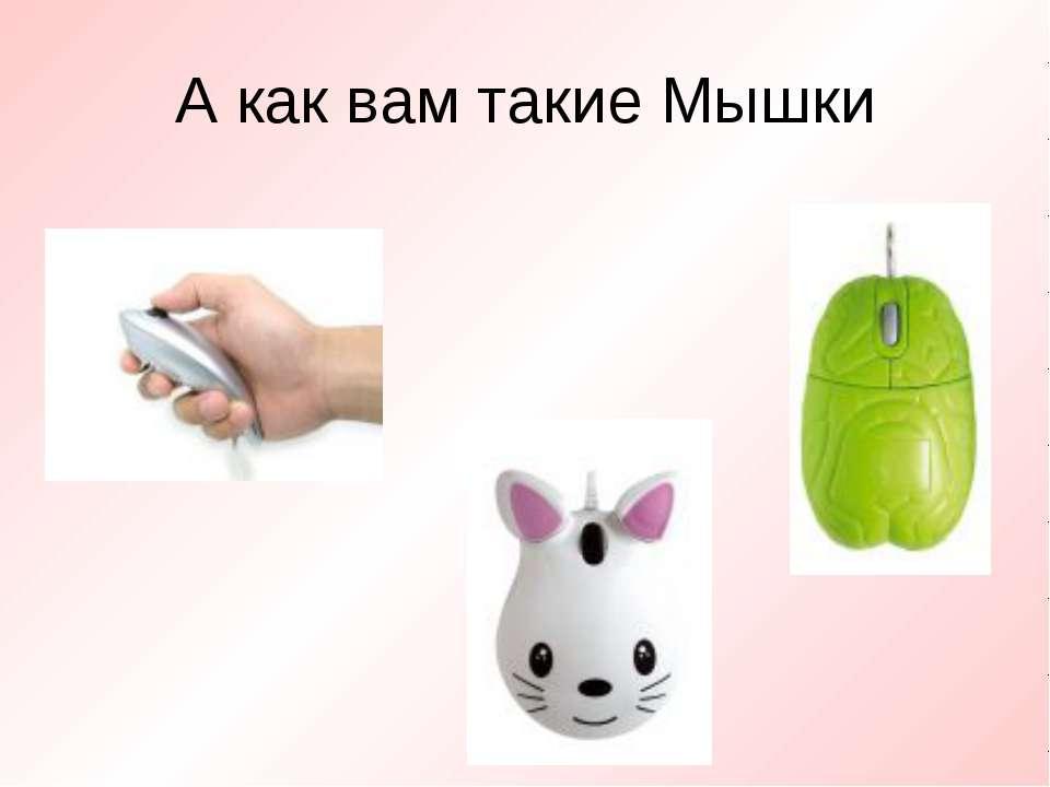 А как вам такие Мышки