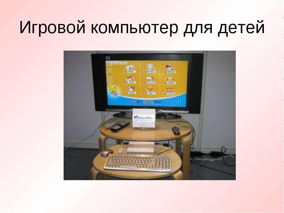 Игровой компьютер для детей