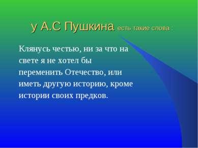 у А.С Пушкина есть такие слова : Клянусь честью, ни за что на свете я не хоте...
