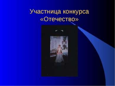 Участница конкурса «Отечество»