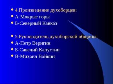 4.Произведение духоборцев: А-Мокрые горы Б-Северный Кавказ 5.Руководитель дух...