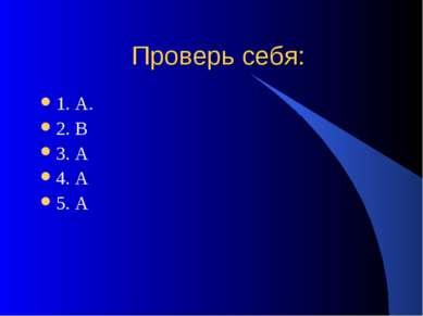 Проверь себя: 1. А. 2. В 3. А 4. А 5. А