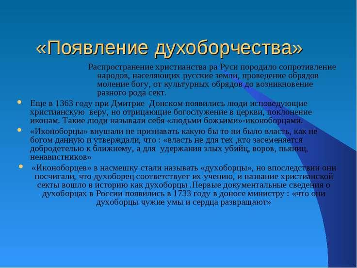 «Появление духоборчества» Распространение христианства ра Руси породило сопро...