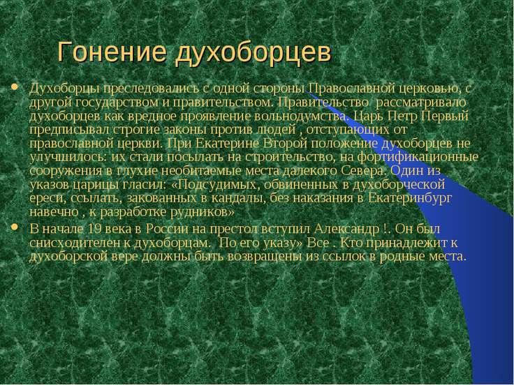 Гонение духоборцев Духоборцы преследовались с одной стороны Православной церк...