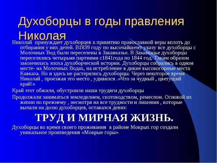 Духоборцы в годы правления Николая Николай принуждает духоборцев к принятию п...