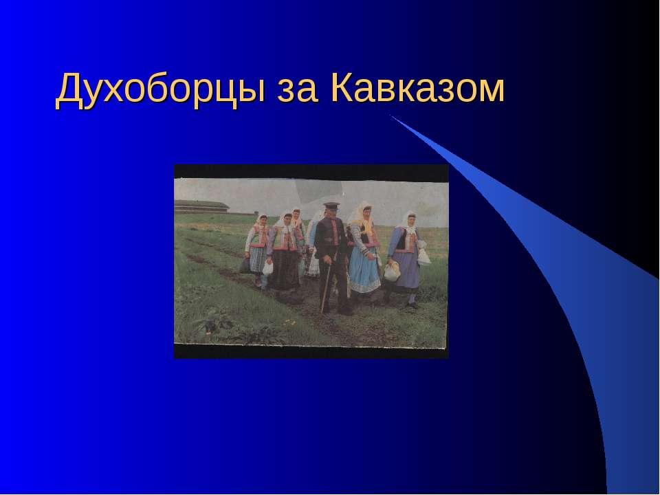 Духоборцы за Кавказом