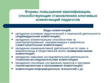 Формы повышения квалификации, способствующие становлению ключевых компетенций...