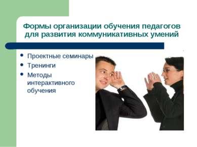 Формы организации обучения педагогов для развития коммуникативных умений Прое...