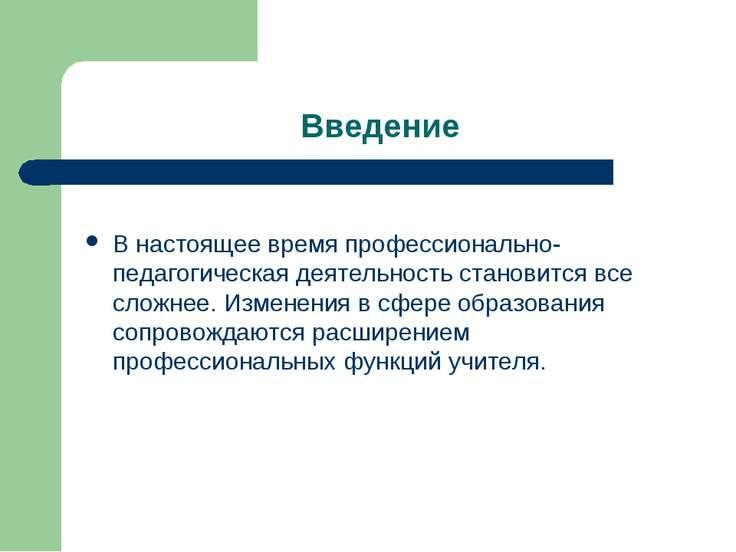 Введение В настоящее время профессионально-педагогическая деятельность станов...