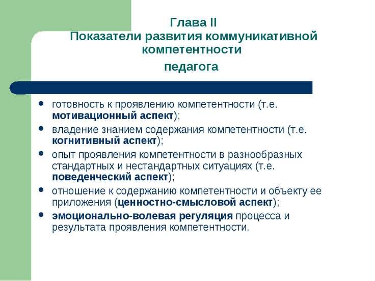 Глава II Показатели развития коммуникативной компетентности педагога готовнос...
