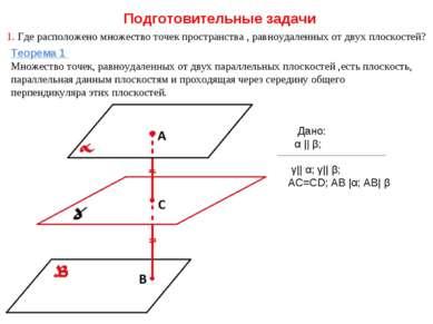 Подготовительные задачи 1. Где расположено множество точек пространства , рав...