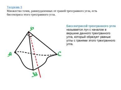 Теорема 3 Множество точек, равноудаленных от граней трехгранного угла, есть б...