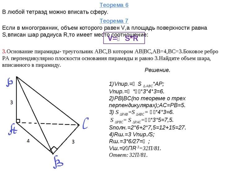 Теорема 6 В любой тетраэд можно вписать сферу. Теорема 7 Если в многогранник,...