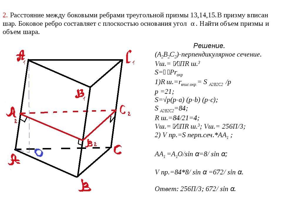 2. Расстояние между боковыми ребрами треугольной призмы 13,14,15.В призму впи...