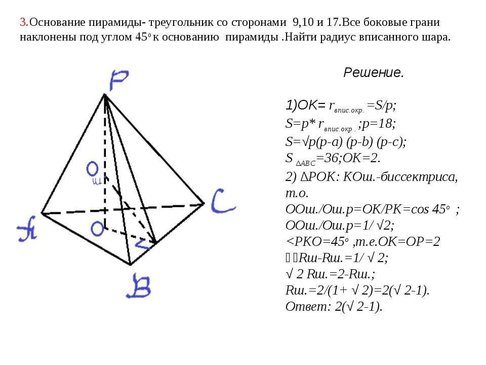 3.Основание пирамиды- треугольник со сторонами 9,10 и 17.Все боковые грани на...
