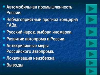 Автомобильная промышленность России. Неблагоприятный прогноз концерна ГАЗа. Р...