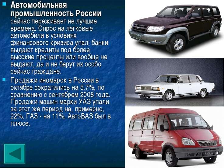 Автомобильная промышленность России сейчас переживает не лучшие времена. Спро...