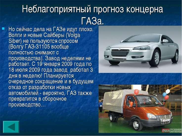 Неблагоприятный прогноз концерна ГАЗа. Но сейчас дела на ГАЗе идут плохо. Вол...