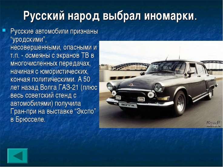 """Русский народ выбрал иномарки. Русские автомобили признаны """"уродскими"""", несов..."""