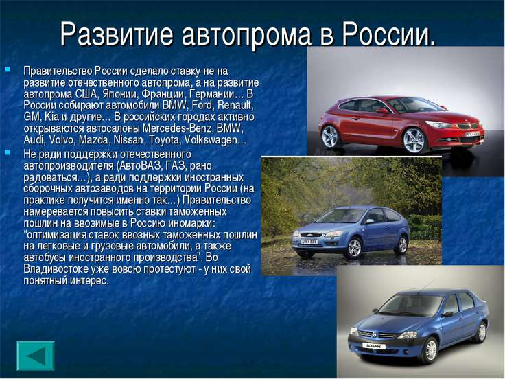 Развитие автопрома в России. Правительство России сделало ставку не на развит...